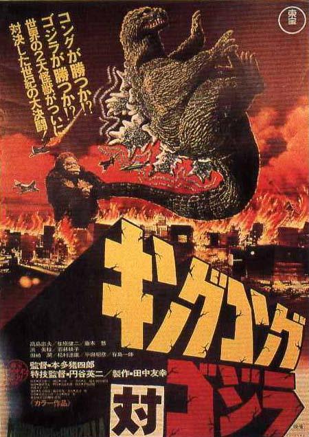 Kong_godzilla_p